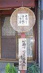 2006.11takayama 013.jpg